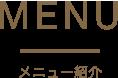 MENU メニュー紹介